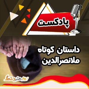داستان صوتی ملانصرالدین