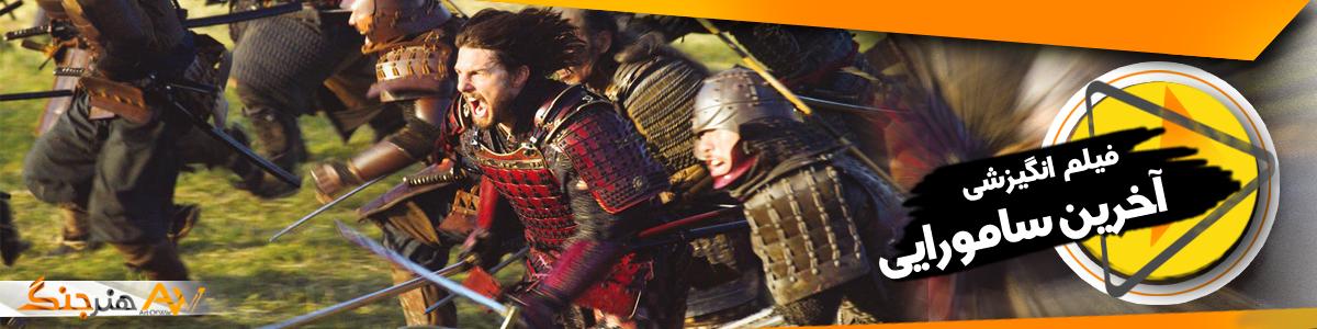 فیلم های انگیزشی - فیلم انگیزشی آخرین سامورایی