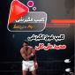کلیپ انگیزشی محمد علی