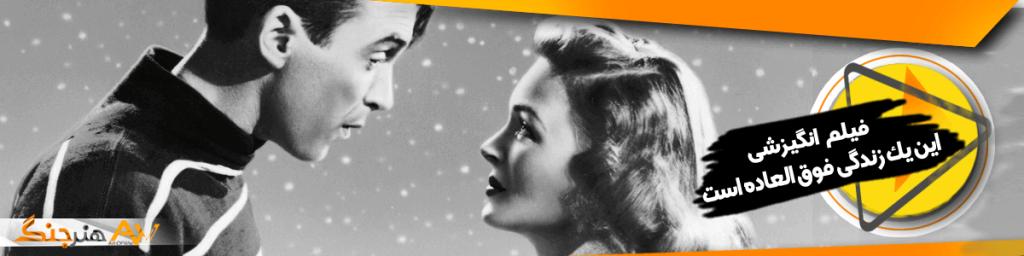 فیلم انگیزشی عاشقانه یک زندگی فوق العاده است