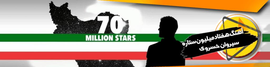70 میلیون ستاره آهنگ انگیزشی و زیبا از سیروان خسروی