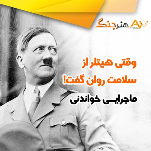 وقتی هیتلر از سلامت روان میگوید!
