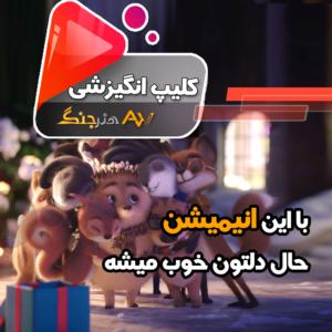 انیمیشن کوتاه حال خوب کن