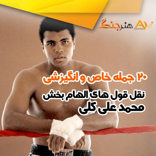 جملات انگیزشی محمد علی کلی
