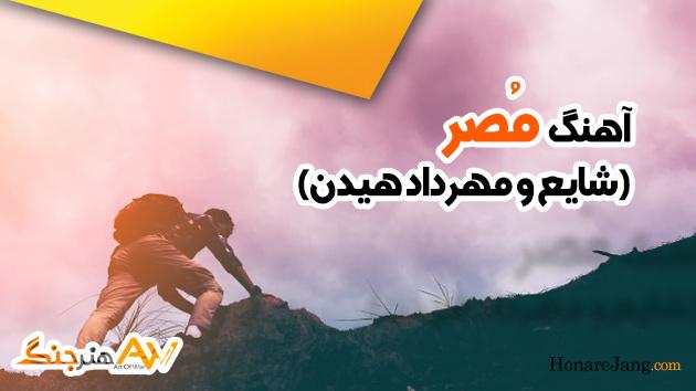 رپ فوق انگیزشی: مصر از شایع و مهرداد هیدن