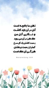 شعر انرژی مثبت